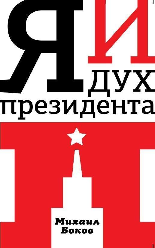 """Вышел роман """"Я и дух президента П"""" - образец русской контркультуры. Изображение № 1."""