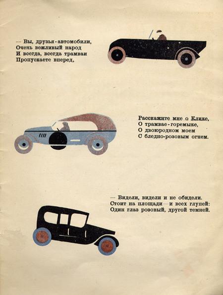 1925 Детская книжка Мандельштама силлюстр. Эндера. Изображение № 15.