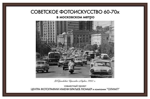 Выставка советской фотографии 60-70х в московском метро. Изображение № 24.