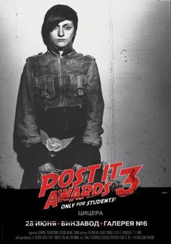 POST ITAWARDS 2007 — КИНО. Изображение № 5.