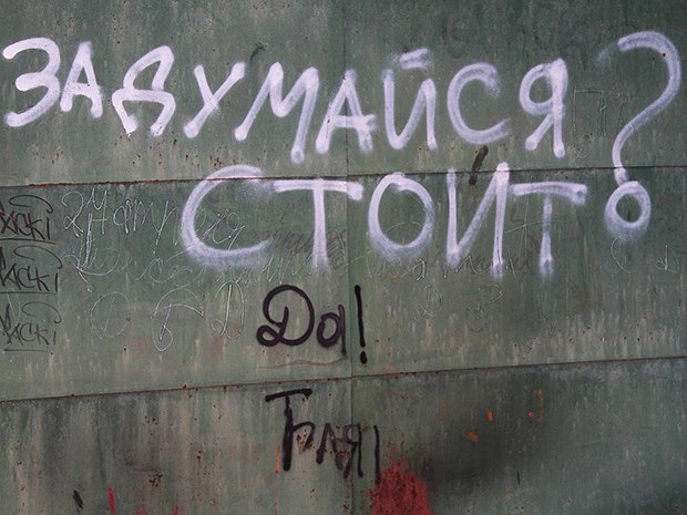 «Будь трезв и опасен» и другие надписи на стенах из коллекции Андрея Логвина. Изображение № 18.