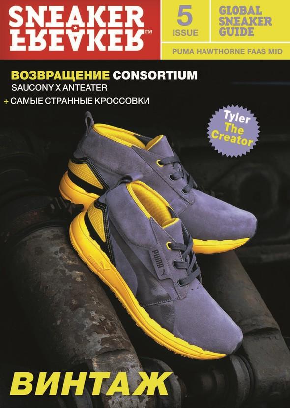 Вышел #5 Sneaker Freaker Russia. Изображение № 1.