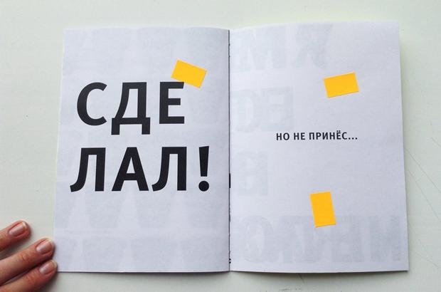 В ВШЭ сделали брошюру о типичных «отмазках» студентов. Изображение № 14.