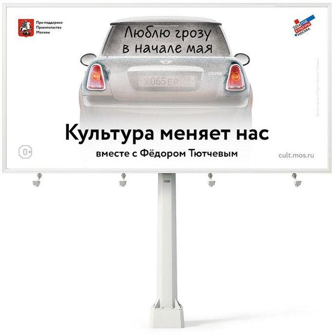 Рабочая версия плаката «Студии Артемия Лебедева» для Года культуры. Изображение № 9.