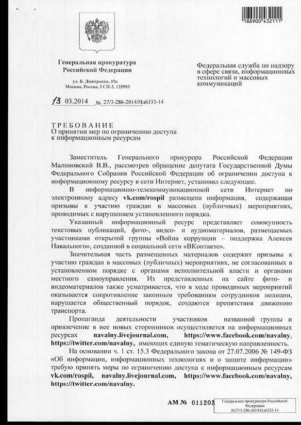 Дуров заявил, что потерял «ВКонтакте», отказавшись сотрудничать с ФСБ. Изображение № 3.