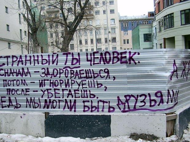 «Будь трезв и опасен» и другие надписи на стенах из коллекции Андрея Логвина. Изображение № 27.