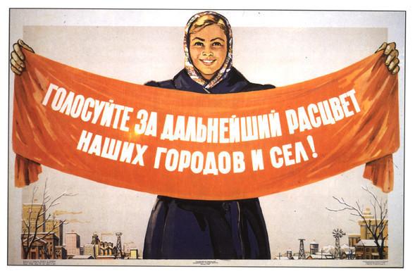 Искусство плаката вРоссии 1961–85 гг. (part. 4). Изображение № 35.
