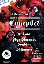 Расписание на неделю: Москва, 25–31 октября. Изображение № 34.