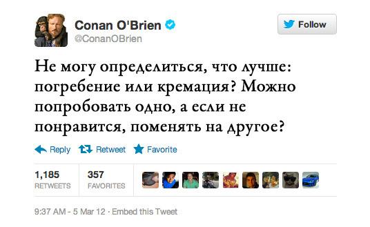 Конан О'Брайен, телеведущий и сценарист. Изображение № 15.