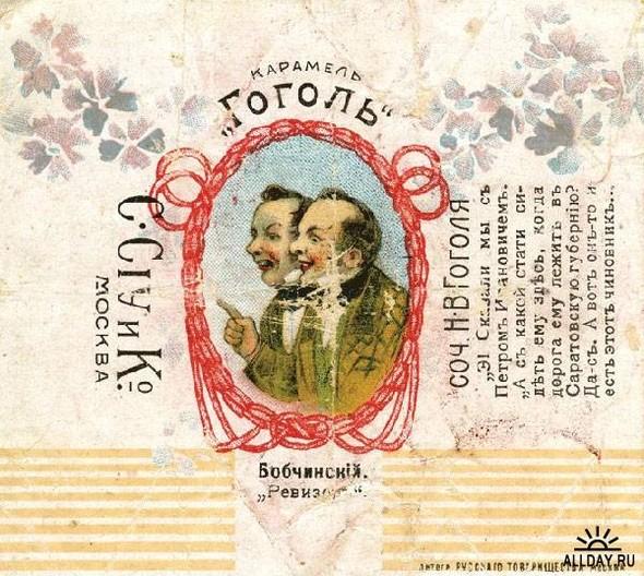 Русские конфетные обертки конца XIX века. Изображение №3.