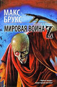 Когда мертвые восстанут. Изображение № 1.
