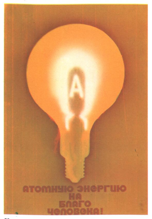 Искусство плаката вРоссии 1884–1991 (1985г, часть 4-ая). Изображение № 5.