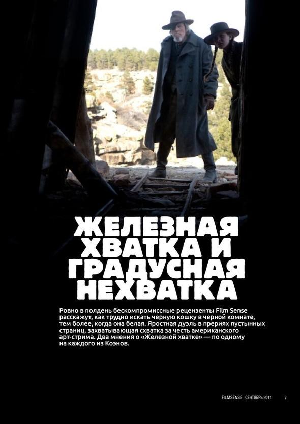 """Вышел в свет первый номер журнала о кино """"Film Sense""""!. Изображение № 3."""