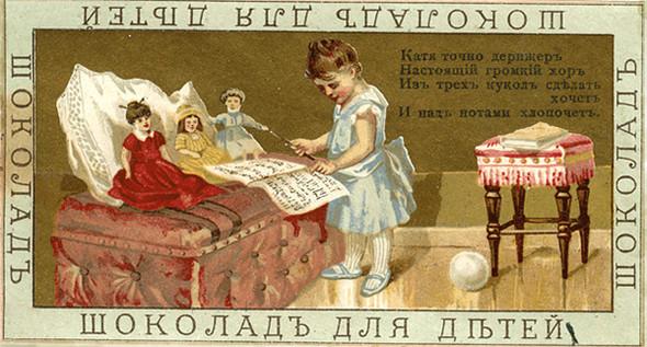 Dolce Vita! Винтажные обертки для шоколада и конфет. Изображение № 40.