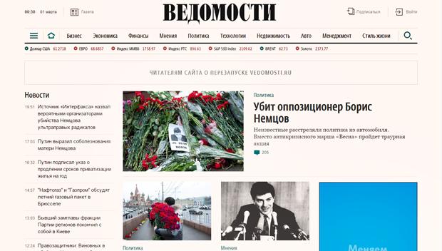 Издание «Ведомости» перезапустило сайт. Изображение № 1.