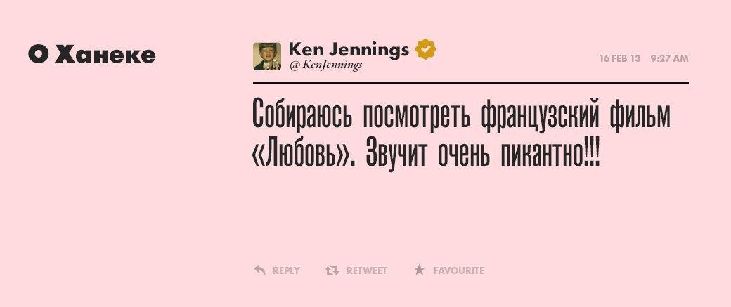 Кен Дженнингс, самый умный . Изображение № 5.