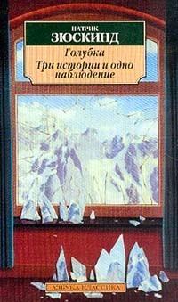 Патрик Зюскинд. История Великого Маэстро. Изображение № 3.