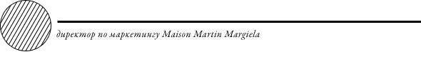 Прямая речь: анонимный сотрудник Maison Martin Margiela. Изображение № 1.