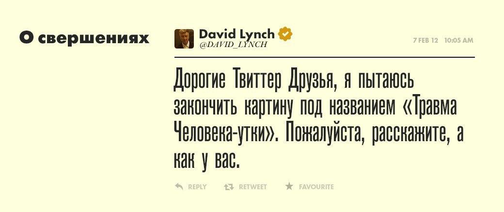 Дэвид Линч, режиссер  и святая душа. Изображение № 7.