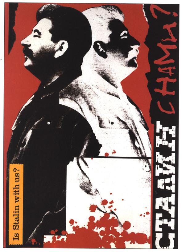Искусство плаката вРоссии 1884–1991 (1991г, часть10-ая). Изображение № 31.