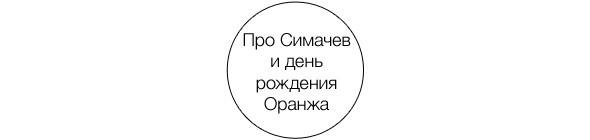 Крутится Диско: Колонка Тимофея Смирнова. Изображение № 3.