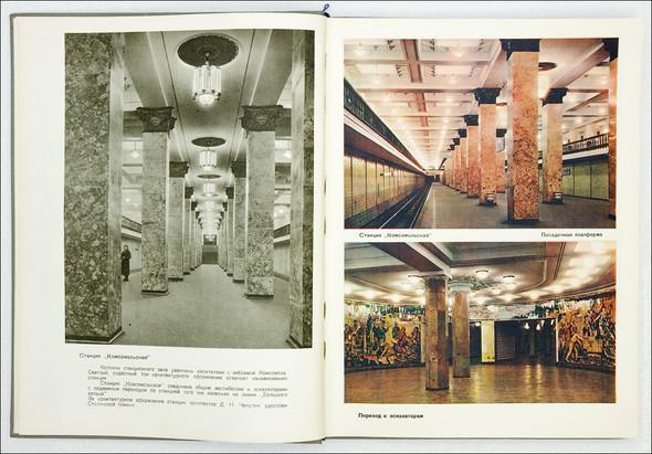 Изображение 2. Советский дизайн интерьера 50-х!.. Изображение № 3.