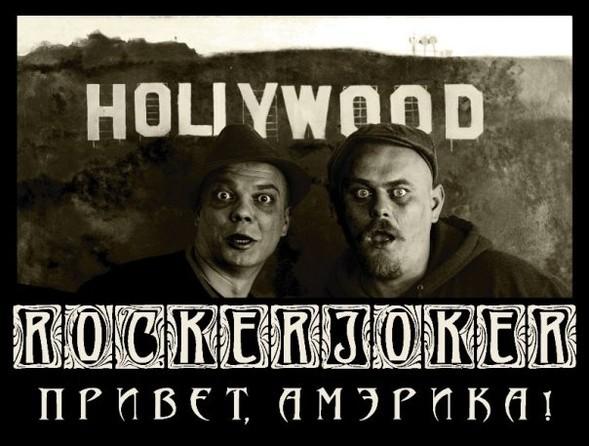 """Новый сингл """"3"""" от трэш-алко-буги трио """"Rockerjoker"""". Изображение № 2."""
