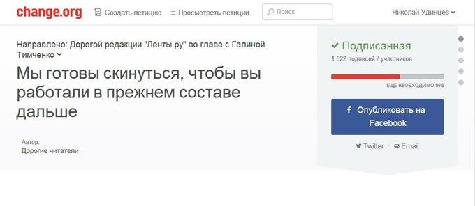 Читатели Lenta.ru предложили оплатить работу нынешней редакции издания. Изображение № 1.