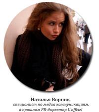«Я довольно спокойно отношусь к русской fashion-истории, не опровергаю как факт, но и не считаю, что она существует как таковая. Я верю в талант. Россия всегда этим славилась и посему она рождает, и будет рождать отдельных потрясающих личностей, дизайнеров, которые будут каждый сам по себе, со своей историей и концепцией. Почему-то индустрия не рождается у нас. Еще 4 года назад я написала диплом о проблеме развития индустрии моды в России, и тогда мне казалось, что вот-вот, еще пару лет, и мы развернемся, мы заявим о себе. Этого не произошло. На мой взгляд, основная проблема в сложности самоиндентификации дизайнеров. Честность перед собой здесь очень важна. Прежде чем начать делать коллекции надо четко понимать портрет аудитории, концепцию или миссию, если хотите, рождения бренда. Именно отсюда рождается индустрия. А в итоге чаще всего на подиум выходит эмоциональная истерика и порыв. Я верю в дизайнеров, отдельных дизайнеров, которые четко занимают свою нишу и честны с самими собой. Александр Терехов делает невероятные платья и не изобретает велосипед. По-настоящему изысканные и красивые платья. И он честен с собой. Лариса Погорецкая шьет по-настоящему петербургскую моду: пальто, элегантные платья, элегантные цитаты из разных эпох, потрясающие корсеты. Она - это Петербург. Давид Кома - просто гений. Он находит возможность балансировать на грани коммерческого и творческого и мешает эти две составляющие в правильном соотношении. Вот он - это индустрия, в самом правильном понимании.. Изображение №2.