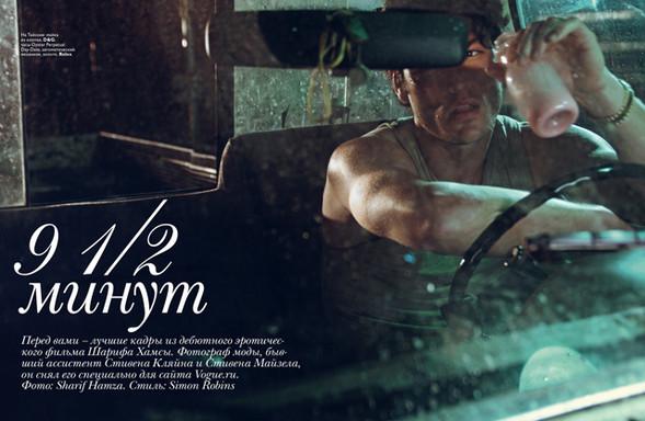 Эротический фильм Шарифа Хамсы «9 12 минут». Изображение № 1.