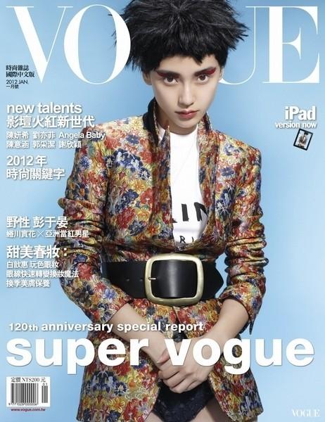 Обложки Vogue: Австралия, Индия и Тайвань. Изображение № 3.