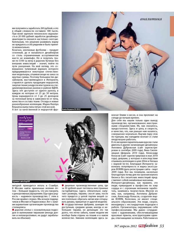 дизайнерский бизнес по-русски. публикация в журнале PROfashion. Изображение № 2.