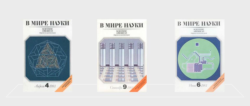 9 научных журналов СССР с отличными обложками. Изображение № 3.