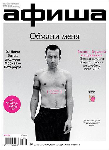 Выбираем лучшие обложки журнала Афиша. Изображение № 18.