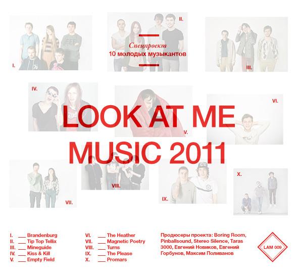 Изображение 23. 10 молодых музыкантов. Итоги, сборник и метакритика.. Изображение № 2.