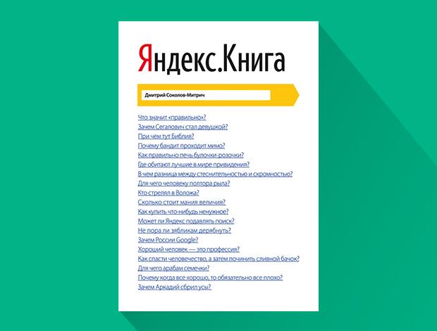 10 новых книг, написанных журналистами. Изображение № 11.