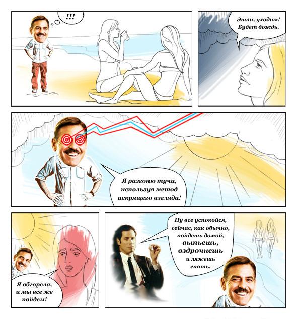 Безумный комикс. Выпуск 1-й. Изображение № 1.