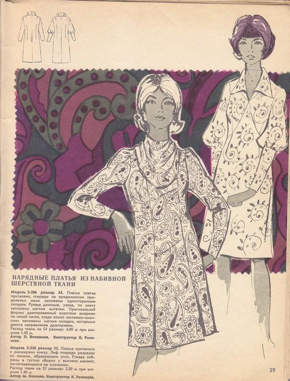 ГУМ отдел мод 1974г. Изображение № 9.