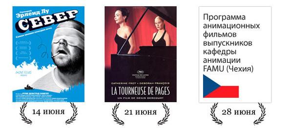 Проект Cinema: кино без границ каждый понедельник в Б2. Изображение № 3.