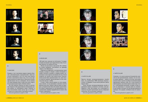 Журнал окино «Перемотка». Номер 2. Изображение № 28.