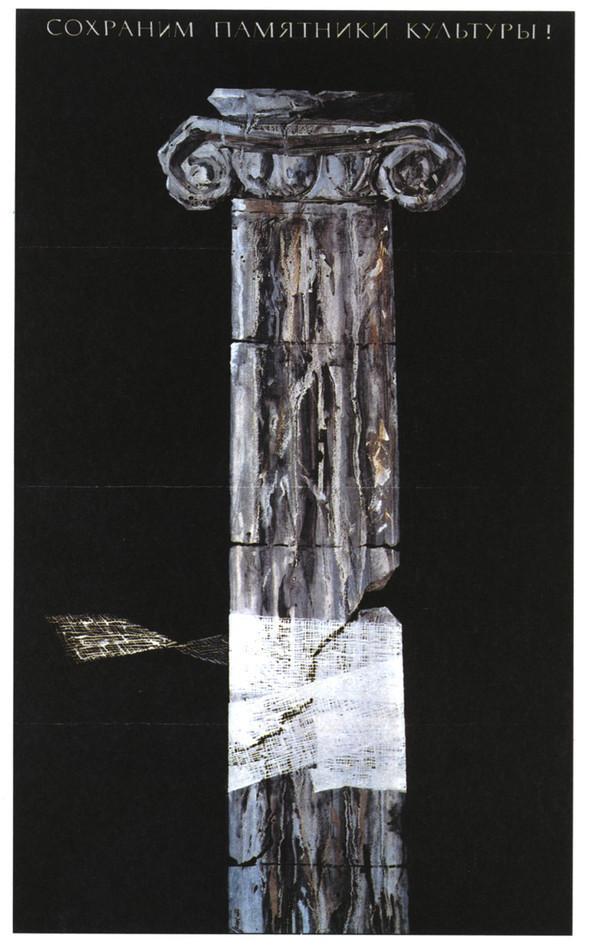 Искусство плаката вРоссии 1961–85 гг. (part. 3). Изображение № 37.