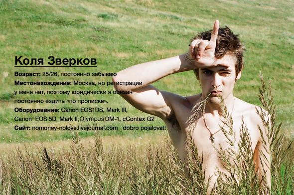 Фотограф: Коля Зверков. Изображение № 1.