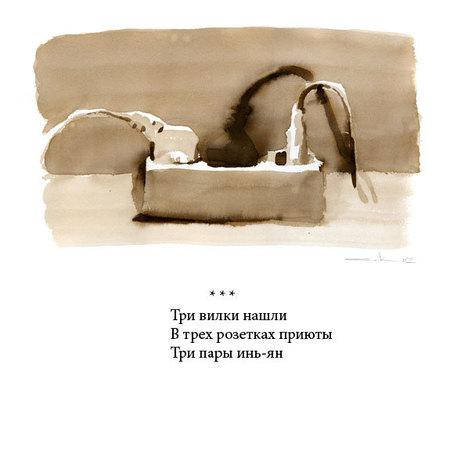 Новохокку отOPEN! Design. Изображение № 26.