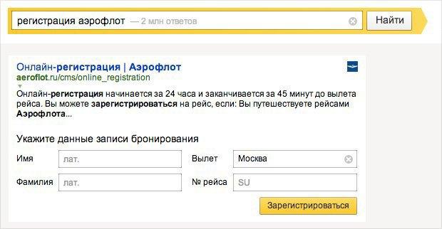 2013 — год «Яндекса». Изображение № 4.