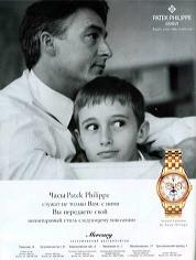 Отцы идети взеркале рекламы. Изображение № 4.