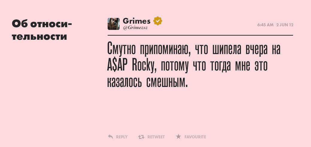 Grimes, самопровозглашенная суперзвезда. Изображение № 16.