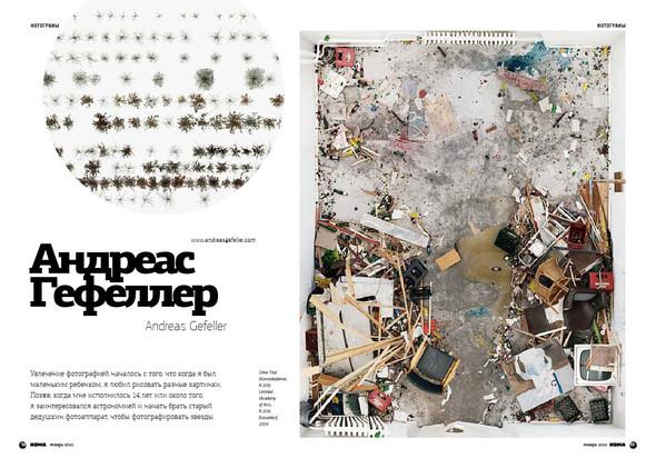 Coma-magazine. Изображение № 2.