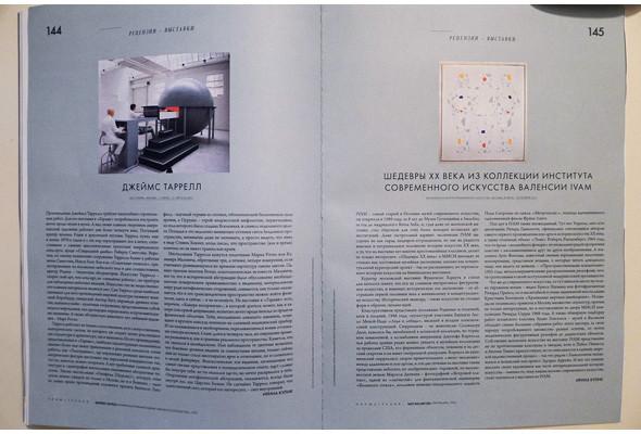 Новая «Артхроника» и новый Interni. Изображение № 15.