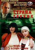 Изображение 6. Мутное время: Российское кино 90-х.. Изображение № 11.