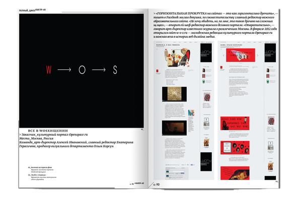 Журнал о дизайне [кАк) изменит и оформление, и содержание. Изображение №9.